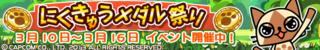 イベント開催バナー(公式サイト用).png