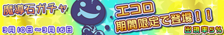 gacha_banner_140310_official.png