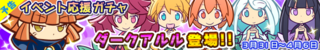 gacha_event_banner_140331_official_pre.png