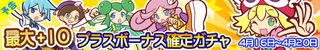 gacha_plus_pre_140416_official.png